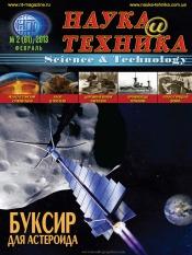 Наука и техника №2 02/2013