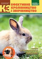 Эффективное Кролиководство и Звероводство №6 07/2017
