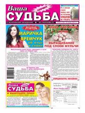 Ваша судьба-спринт №24 06/2013