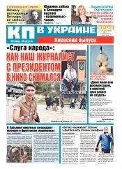 Комсомольская правда №147 08/2017