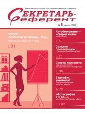 Секретарь-Референт №8 08/2013