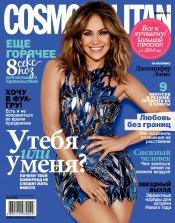 Cosmopolitan в Украине №1 01/2014