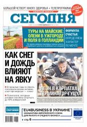 Сегодня. Киевский выпуск №53 03/2019