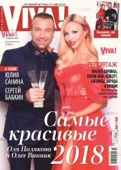 Viva! Украина №3 02/2018