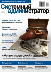 Системный администратор №11 11/2013