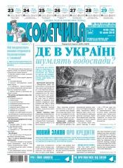 Советчица. Українською мовою №29 07/2018