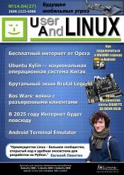 UserAndLINUX №27 04/2014
