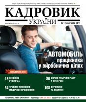 Кадровик України №11 11/2017