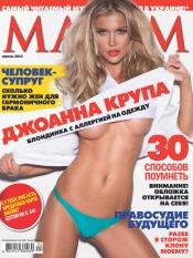 Maxim №4 04/2013