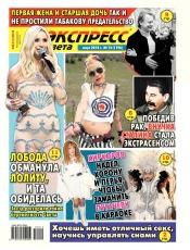 Экспресс-газета №12 03/2018
