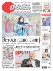 День (п'ятниця) №224-225 12/2013