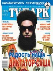 TV-Парк №19 05/2012