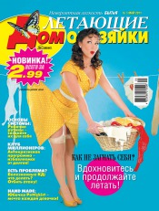 Летающие домохозяйки №5 05/2011