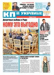 Комсомольская правда №75 05/2019