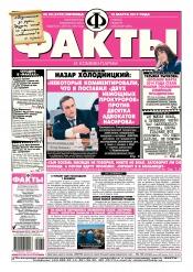 Факты и комментарии (пятница) №34 03/2017