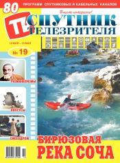 Спутник телезрителя №19 05/2021