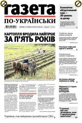 Газета по-українськи №62 08/2019