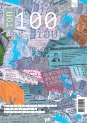 ТОП-100. Рейтинги крупнейших №5 12/2016
