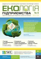 Екологія підприємства №6 06/2016