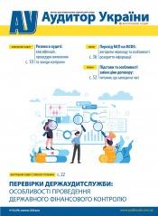 """Аудитор України"" №10 10/2020"