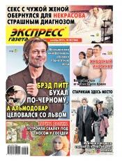 Экспресс-газета №38 09/2019