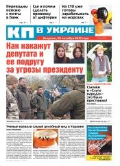 Комсомольская правда №165 10/2019