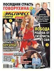 Экспресс-газета №25 06/2018