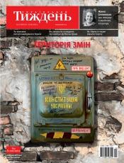 Український Тиждень №25 06/2016