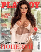 Playboy №9 09/2019