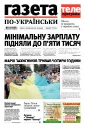 Газета по-українськи №34 08/2020