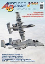 Авиация и Время (без вкладки) №2 04/2020