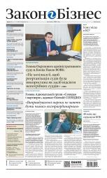 Закон і Бізнес (українською мовою) №43 11/2017