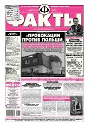 Факты и комментарии №45 03/2017