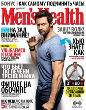Men's Health №7-8 07/2014