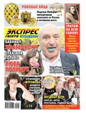 Экспресс-газета №48 11/2020