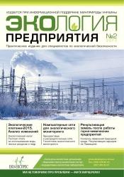 Экология предприятия №2 02/2015