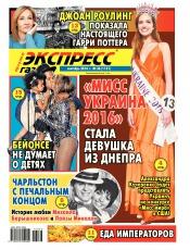 Экспресс-газета №36 09/2016