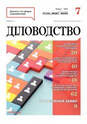 Діловодство та документообіг №7 07/2020