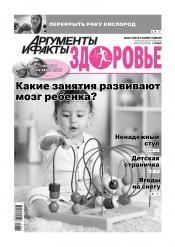 Аргументы и Факты. Здоровье №45 11/2019
