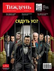 Український Тиждень №32 08/2016