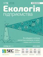 Екологія підприємства №9 09/2018