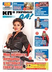 Комсомольская правда (четверг) №55 04/2019