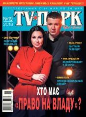 TV-Парк №19 05/2018