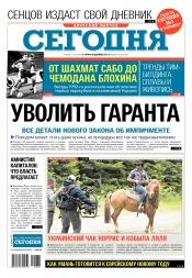 Сегодня. Киевский выпуск №168 09/2019