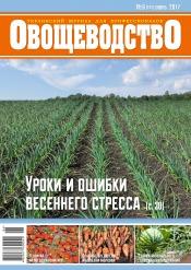 Овощеводство №6 06/2017