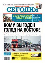 Сегодня. Киевский выпуск №269 12/2014