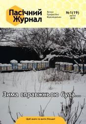 Пасічний журнал №1 02/2019