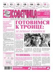 Советчица.Интересная газета полезных советов №23 06/2019