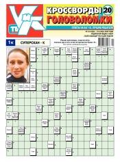 Кроссворды и головоломки №20 09/2020