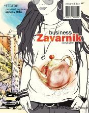 Діловий журнал «BUSINESS ZAVARNIK CONVERGENT MEDIA №4 04/2016